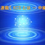 【連載】IT・WEBサービスサポートをKCSによって効率化するために必要な知識 ー 中編
