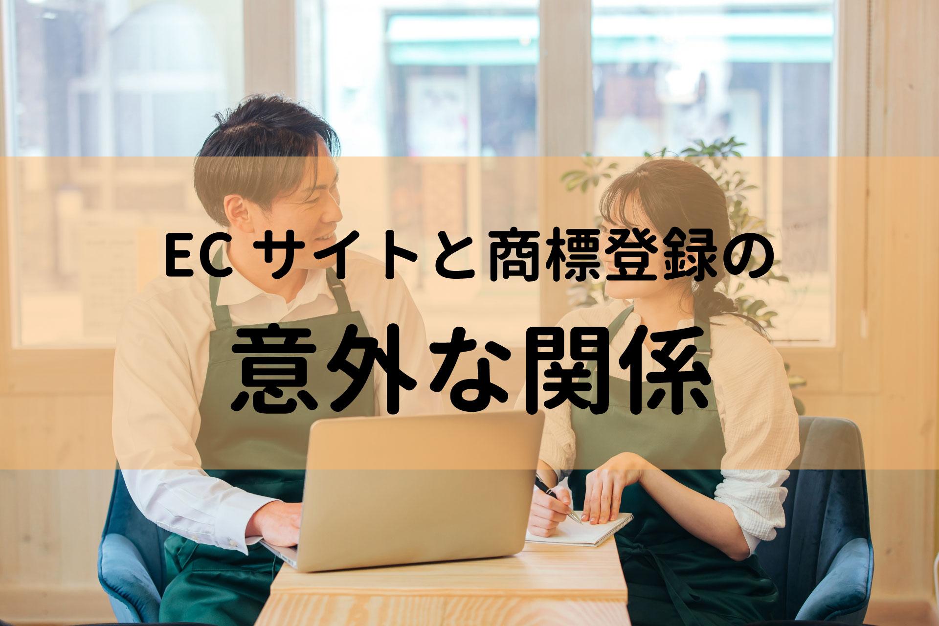 ECサイトと商標登録の意外な関係