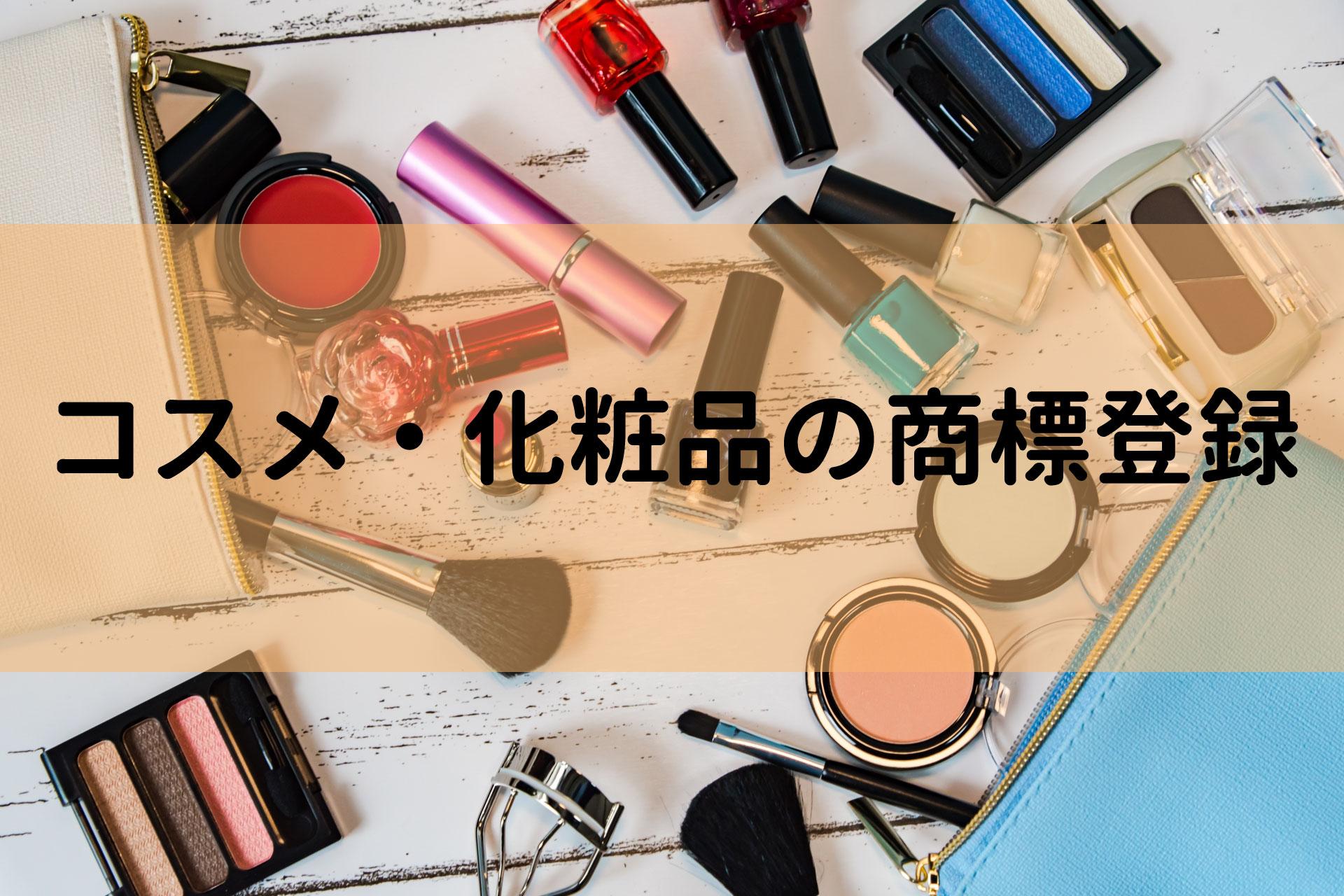 コスメ・化粧品の商標登録
