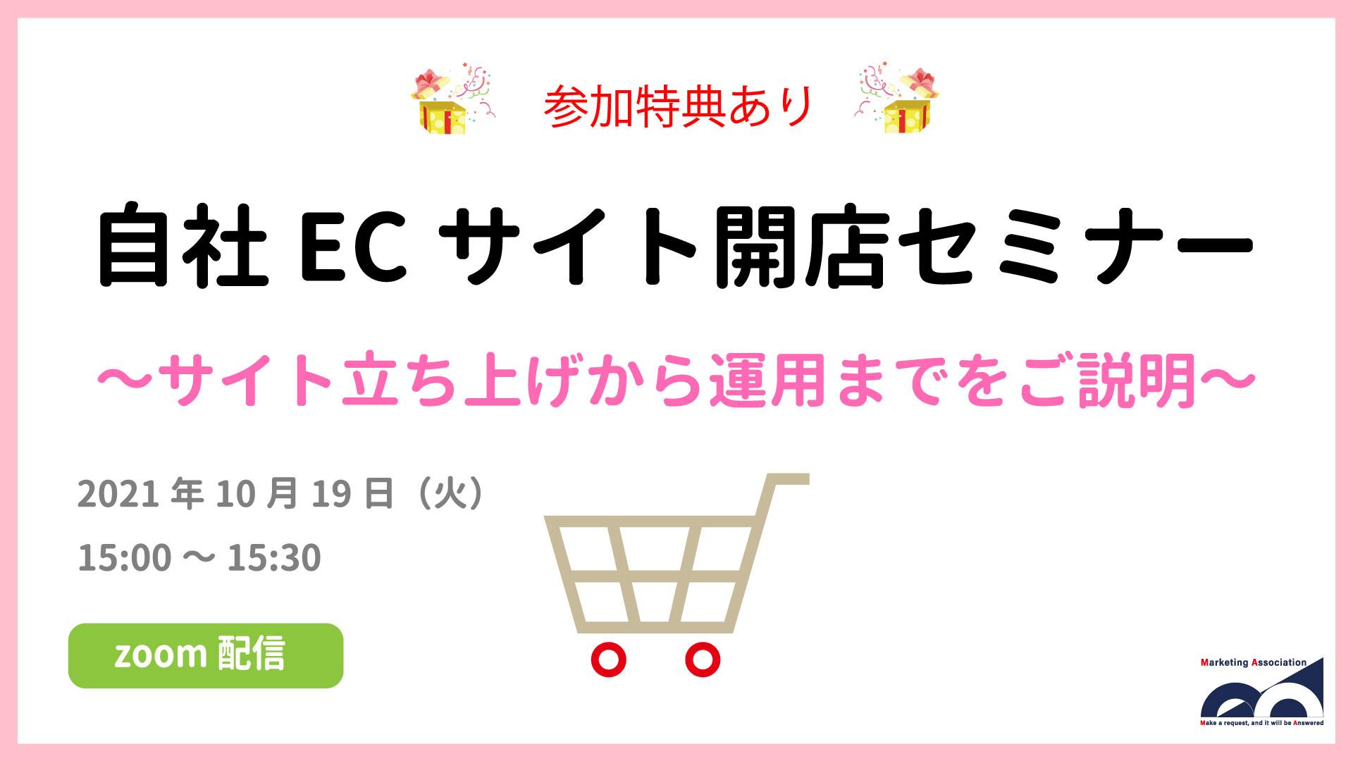 自社ECサイト開店セミナー~サイト立ち上げから運用までをご説明~