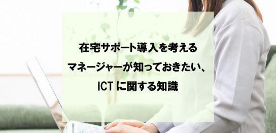 在宅サポート導入を考えるマネージャーが知っておきたい、ICTに関する知識