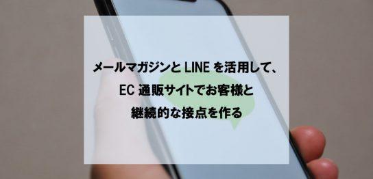 メールマガジンとLINEを活用して、EC通販サイトでお客様と継続的な接点を作る