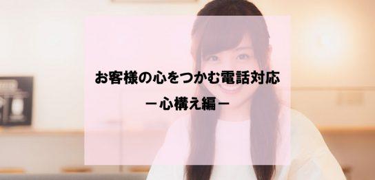 お客様の心をつかむ電話対応-心構え編-