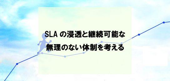 SLAの浸透と継続可能な無理のない体制を考える