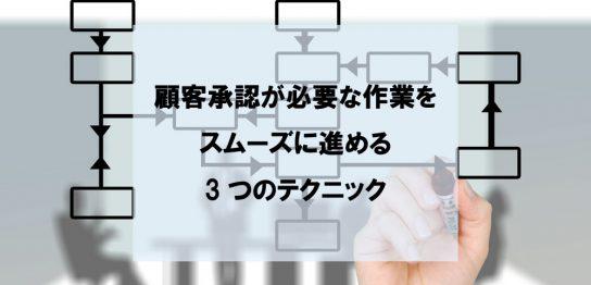 顧客承認が必要な作業をスムーズに進める3つのテクニック