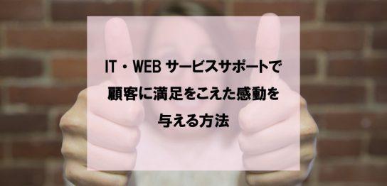 IT・WEBサービスサポートで顧客に満足をこえた感動を与える方法