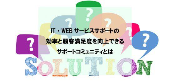 IT・WEBサービスサポートの効率と顧客満足度を向上できるサポートコミュニティとは