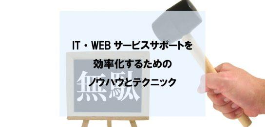 IT・WEBサービスサポートを効率化するためのノウハウとテクニック