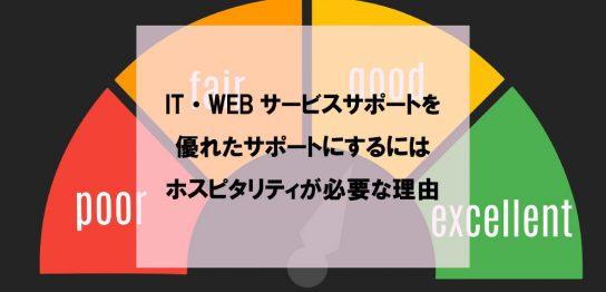IT・WEBサービスサポートを優れたサポートにするにはホスピタリティが必要な理由