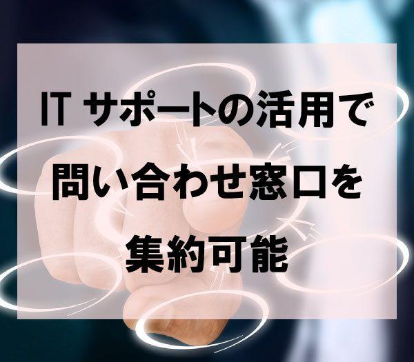 ITサポートの活用で問い合わせ窓口を集約可能
