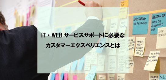 IT・WEBサービスサポートに必要なカスタマーエクスペリエンスとは