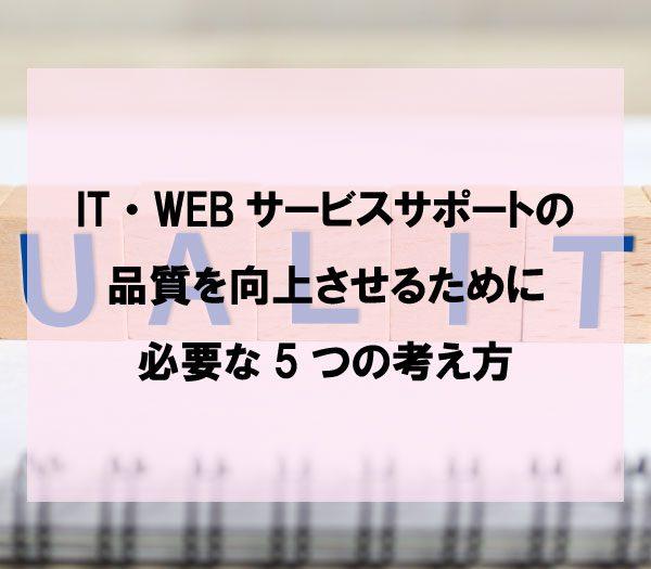 IT・WEBサービスサポートの品質を向上させるために必要な5つの考え方