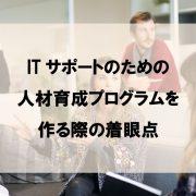 ITサポートのための人材育成プログラムを作る際の着眼点