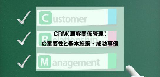 CRM(顧客関係管理)の重要性と基本施策・成功事例