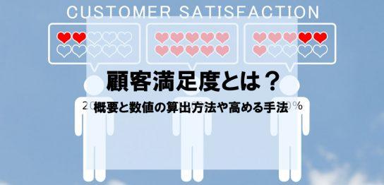 顧客満足度とは?概要と数値の算出方法や高める手法