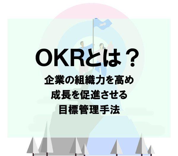 OKRとは?企業の組織力を高め成長を促進させる目標管理手法