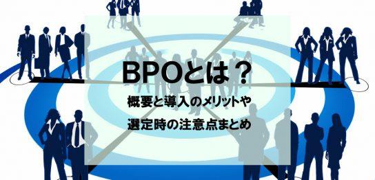 BPOとは?概要と導入のメリットや選定時の注意点まとめ