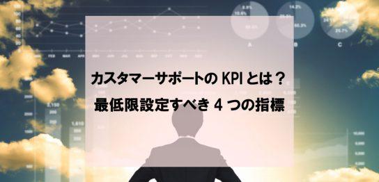 カスタマーサポートのKPIとは?最低限設定すべき4つの指標
