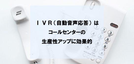 IVR(自動音声応答)はコールセンターの生産性アップに効果的