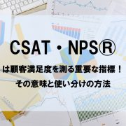 CSAT・NPS®は顧客満足度を測る重要な指標!その意味と使い分けの方法