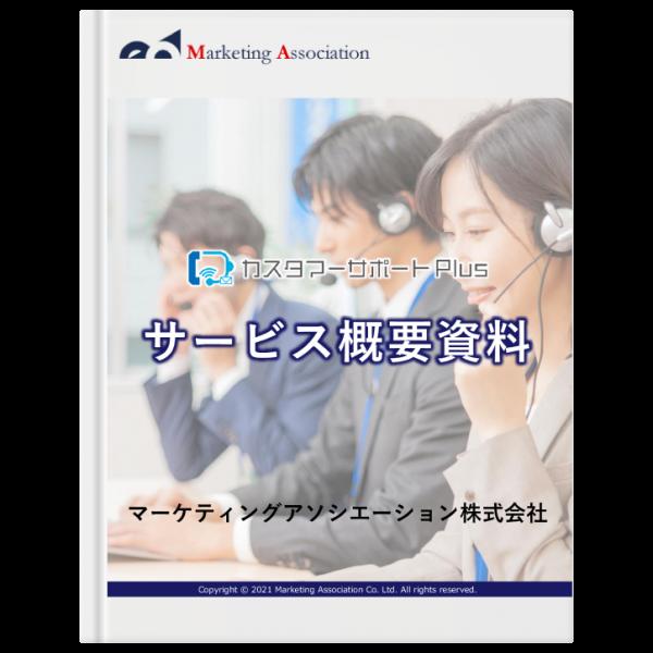 カスタマーサポートPlus_サービス概要資料