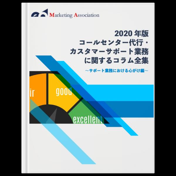 2020年版コラム全集~サポート業務における心がけ編~