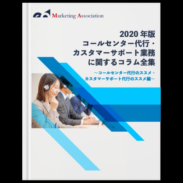 2020年版コラム全集~コールセンター・カスタマーサポート代行のススメ編~