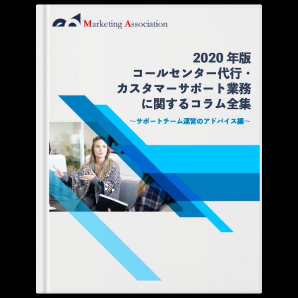 2020年版コラム全集~サポートチーム運営のアドバイス編~