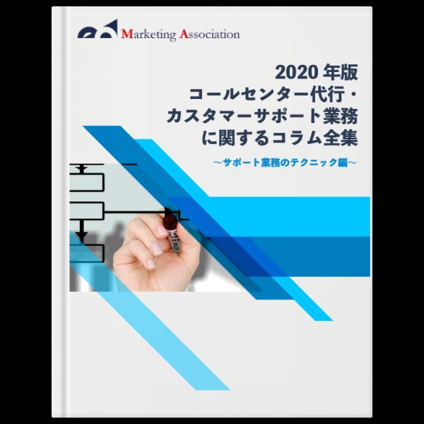 2020年版コラム全集~サポート業務のテクニック編~