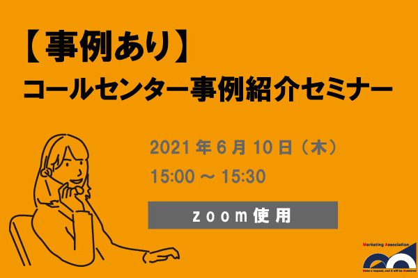 【事例あり】コールセンター事例紹介セミナー