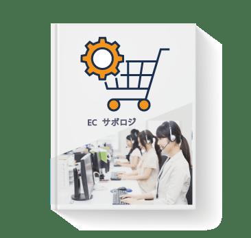 ECサポロジPlusサービス説明資料