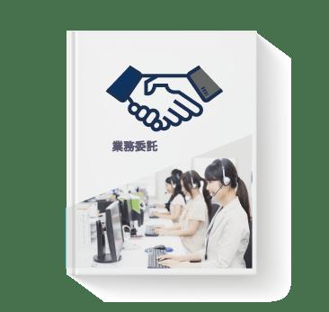 業務委託と内製化のメリットデメリット