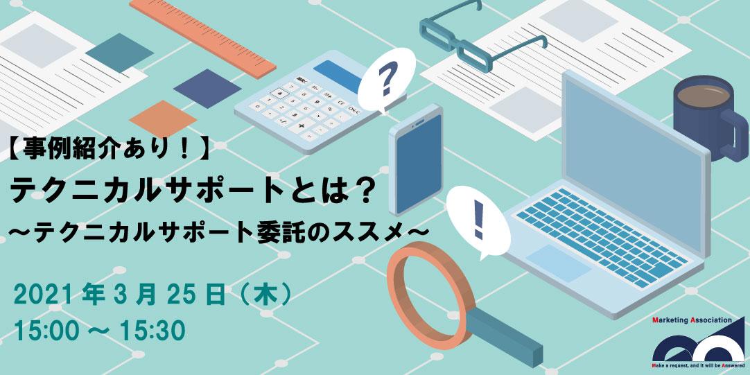 【事例紹介あり!】テクニカルサポートとは?~テクニカルサポート委託のススメ~