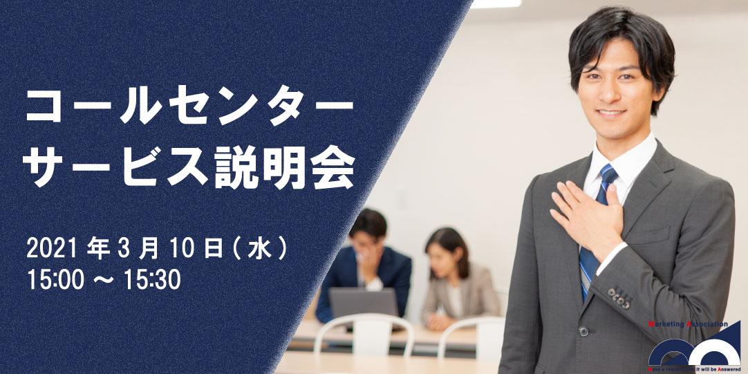コールセンターサービス説明会