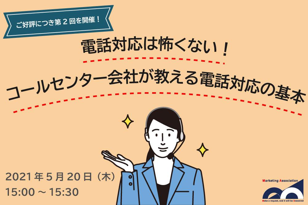 【第2回】電話対応は怖くない!コールセンター会社が教える電話対応の基本