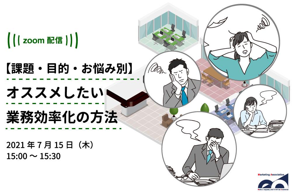 【課題・目的・お悩み別】オススメしたい業務効率化の方法