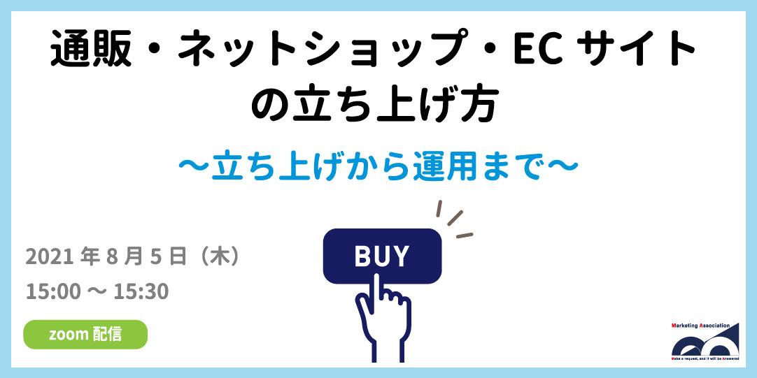 通販・ネットショップ・ECサイトの立ち上げ方~立ち上げから運用まで~