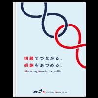 マーケティングアソシエーション株式会社の会社案内パンフレット