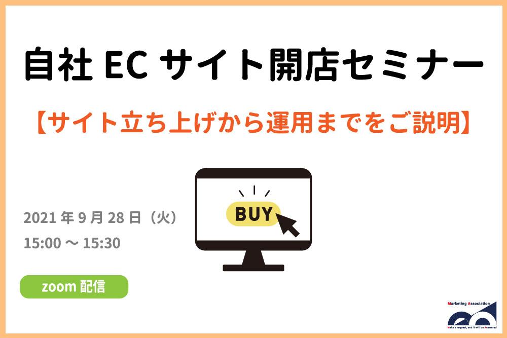 自社ECサイト開店セミナー