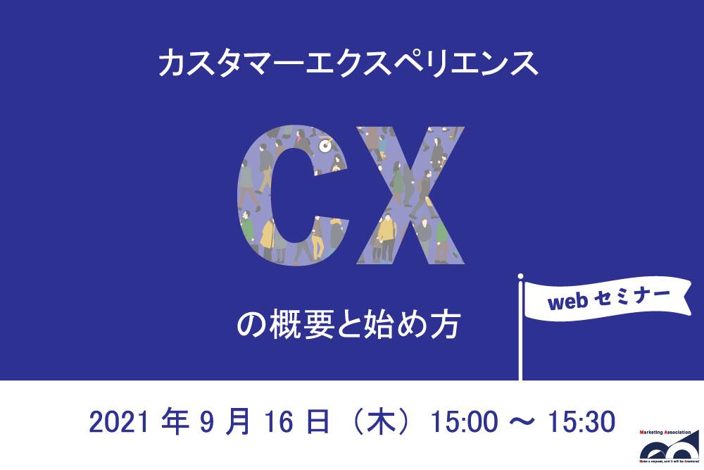 CX(カスタマーエクスペリエンス)の概要と始め方